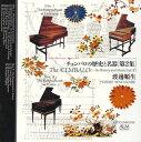 Instrumental Music - 【メール便送料無料】チェンバロの歴史と名器「第2集」 渡邊順生(HC)[CD][2枚組]