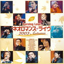 【メール便送料無料】LIVE CD〜Burning Love「ネオロマンス ライヴ」2003 Autumn[CD]