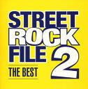 【メール便送料無料】ストリート・ロック・ファイル ザ・ベスト 2[CD]