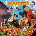 【メール便送料無料】サーターアンダギーラ4 / 奇妙奇天烈大放送[CD]
