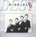 【メール便送料無料】ダークダックス / ダークダックス 定番ベスト[CD]