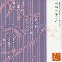 山本圭 / 春風亭小柳枝 / 朗読CDシリーズ「心の本棚〜美しい日本語」川柳の楽しみ
