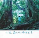 【メール便送料無料】「今,会いにゆきます」オリジナル・サウンドトラック / 松谷卓[CD]