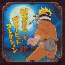 「NARUTO-ナルト-」ベストヒットコレクション[CD]