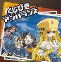 【国内盤CD】「くじびきアンバランス」ドラマアルバム vol.2
