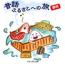 Rakuten - 【メール便送料無料】昔話ふるさとへの旅〜静岡[CD]