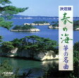 【メール便送料無料】春の海 / 箏の名曲[CD]