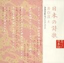 朗読CDシリーズ「心の本棚〜美しい日本語」日本の詩歌 名作選4