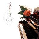 【メール便送料無料】TAROかまやつ / ピアノマンの詩(う...