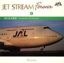 【メール便送料無料】ジェットストリーム フォーエバー(8)〜坂のある風景[CD]