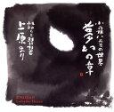 【メール便送料無料】上原まり / 小泉八雲の世界〜夢幻の章[CD]
