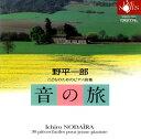 器樂曲 - 【メール便送料無料】野平一郎:こどものためのピアノ曲集「音の旅」 野平一郎(P)[CD]