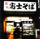 演歌魂〜富士そば編〜[CD]