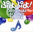 【メール便送料無料】「ぷよぷよ TM」ORIGINAL SOUNDTRACK CD