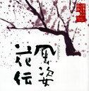 米倉斉加年 / 朗読CDシリーズ「心の本棚~美しい日本語」日本人のこころと品格 風姿花伝[CD]