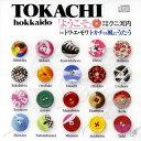 【メール便送料無料】クニ河内 トワ エ モワ / 「ようこそ」〜トカチの風にうたう CD