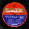 ビ・バップ・ヴォーカルとビッグ・バンド 第二集 1945〜1953[CD]