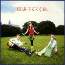 【メール便送料無料】NHK「街道てくてく旅」サウンドトラック[CD]