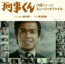 CD - 【メール便送料無料】「刑事くん(第3シリーズ)」ミュージックファイル / 菊池俊輔[CD]