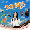 【メール便送料無料】「うた魂(たま)♪」オリジナル・サウンドトラック[CD]