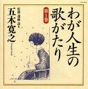 【メール便送料無料】五木寛之 / わが人生の歌がたり 第1巻[CD]