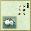 【メール便送料無料】長唄〜小鍛冶 / 梅の栄[CD]