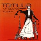 TOMUYA / アン・ジャポネ・ア・パリ〜パリの日本人[CD]