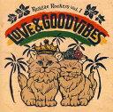 【メール便送料無料】REGGAE ROCKERS Vol.1 LOVE&GOOD VIBES[CD]