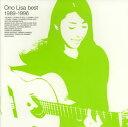 【メール便送料無料】小野リサ / 小野リサ ベスト 1989-1996[CD]