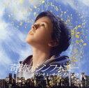 【メール便送料無料】「奇跡のシンフォニー」オリジナル・サウンドトラック[CD]