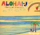 【メール便送料無料】Cocogrunge / ALOHA!-J〜hawaiian breezin'〜[CD]