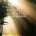 【メール便送料無料】二胡・中国伝統楽器で聴く スタジオジブリ作品集ベスト・セレクション[CD]