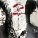【メール便送料無料】「口裂け女2」オリジナルサウンドトラック / 佐藤鷹[CD]