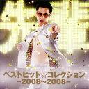 鼠先輩 / ベストヒット☆コレクション-2008〜2008-[CD]