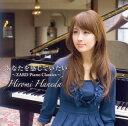 【メール便送料無料】羽田裕美 / あなたを感じていたい〜ZARD Piano Classics〜[CD]
