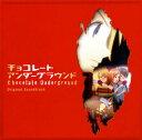 【メール便送料無料】「チョコレート・アンダーグラウンド」オリジナル・サウンドトラック[CD]