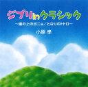 ジブリinクラシック〜崖の上のポニョ・となりのトトロ〜[CD]
