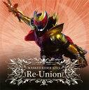 【メール便送料無料】「仮面ライダーキバ」〜MASKED RIDER KIVA Re-Union[CD]