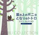 崖の上のポニョ / となりのトトロ〜ジブリ・コレクション / α波オルゴール[CD][2枚組]