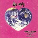 【メール便送料無料】「あいのり」1999-2009 THE BEST OF LOVE SONGS[C