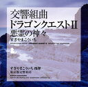 交響組曲「ドラゴンクエスト2」悪霊の神々 / すぎやまこういち指揮 東京交響楽団[CD]