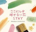 ここにしか咲かない花 / STAY〜コブクロ・コレクション / α波オルゴール・ベスト[CD][2枚組]