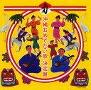 【メール便送料無料】沖縄おめでたい歌 決定盤[CD]