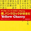 【メール便送料無料】Yellow Cherry / 僕,パンクロックが好きだ[CD]