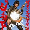 【メール便送料無料】ギターウルフ / ジェット サティスファクション[CD][2枚組][初回出荷限定盤(初回生産限定盤)]