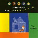 【メール便送料無料】NHK you gotta Quintet〜ゆうがた クインテット 夢のつづきキヅツノメユ[CD]
