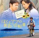 「ぼくとママの黄色い自転車」オリジナルサウンドトラック / 渡辺俊幸[CD]