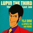 【メール便送料無料】Yuji Ohno&Lupintic Five with Friends / LUPIN THE THIRD〜the Last Job〜[CD]