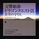 交響組曲「ドラゴンクエスト9」星空の守り人 / すぎやまこういち指揮 東京都交響楽団[CD]