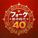 【メール便送料無料】フォーク熱中時代40[CD][2枚組]